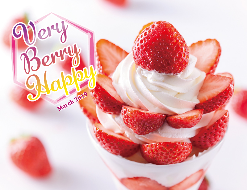 VERY BERRY HAPPY フェア