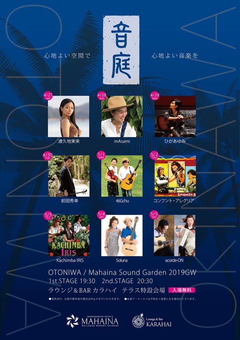 【4/27~5/5まで】音庭 Mahaina Sound Garden2019GW