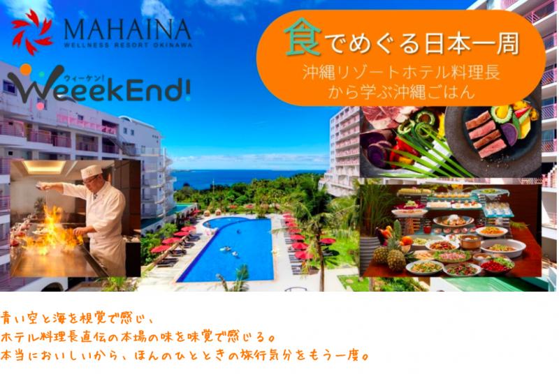 メインダイニング泉河 内田料理長講師によるオンライン子供料理教室