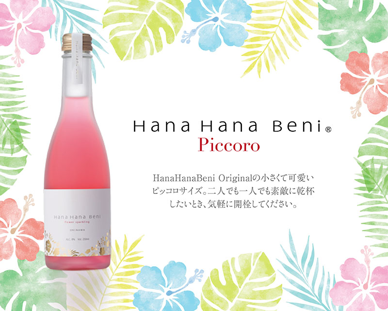 ラウンジ&BARカラハイ 新商品「Hana Hana Beni」