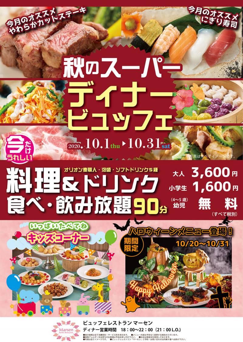【10/1〜10/31】マーセン「秋のスーパーディナービュッフェ」
