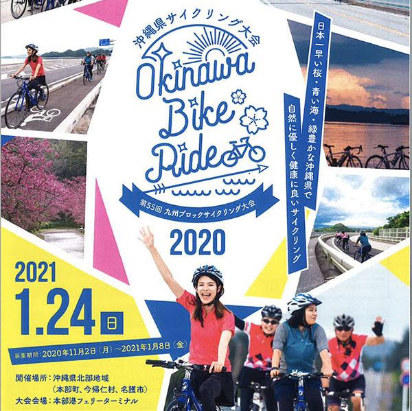 2020沖縄県サイクリング大会のご案内