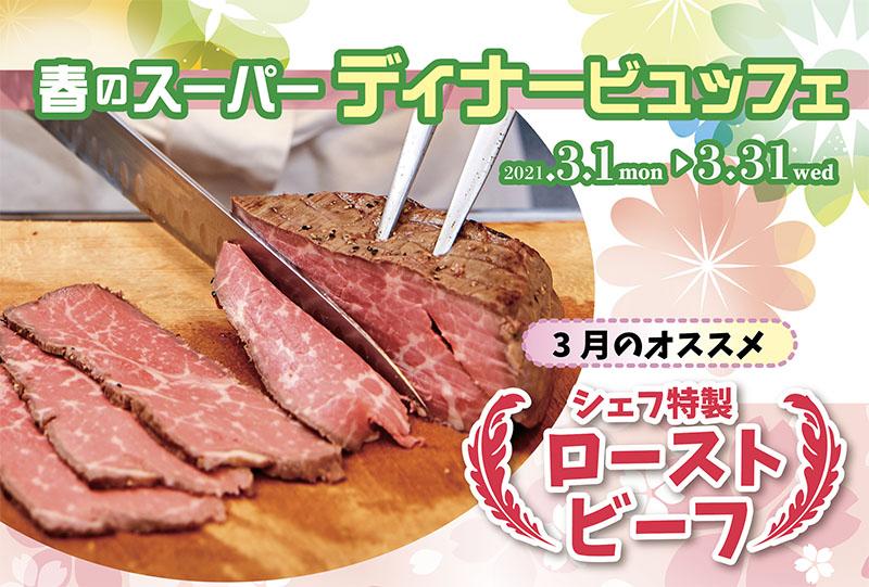 【3/1〜3/31】マーセン「春のスーパーディナービュッフェ」