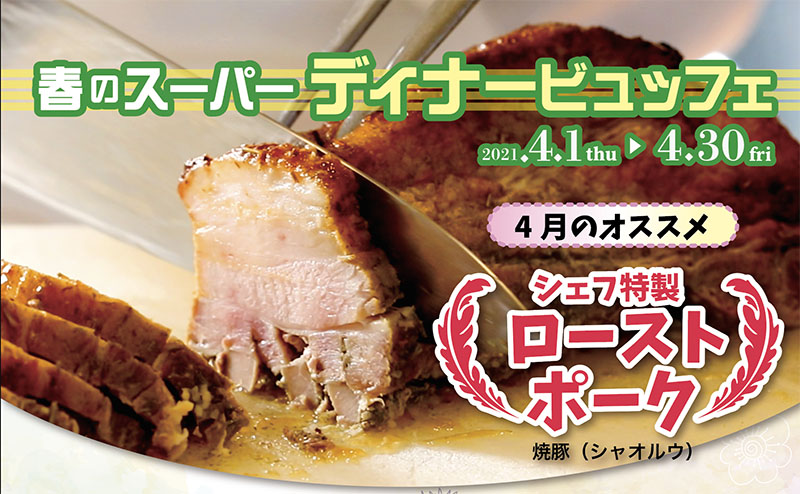 【4/1〜4/30】マーセン「春のスーパーディナービュッフェ」