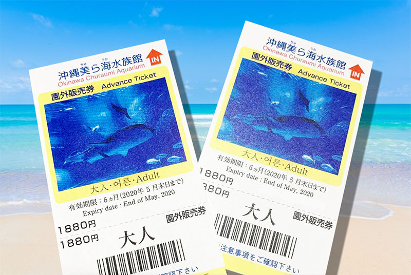 沖縄美ら海水族館チケット提示で特典サービス