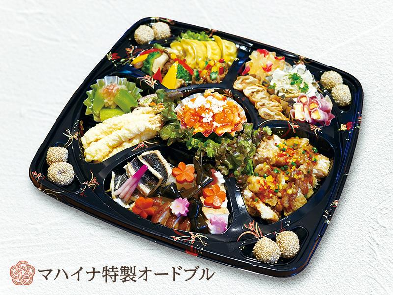 マハイナ特製オードブル・重箱のご案内【ご予約承り中】