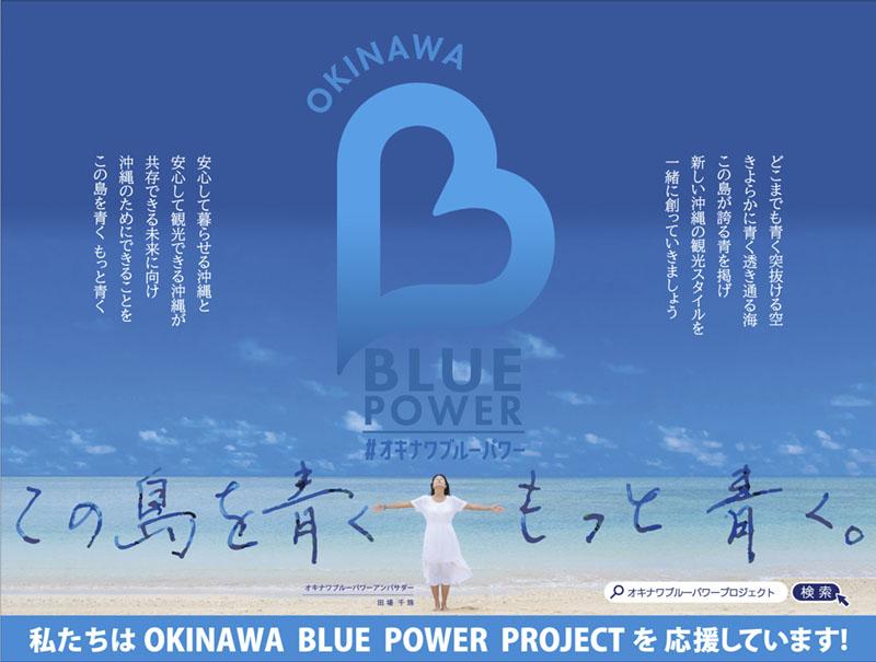 【期間延長】OKINAWA BLUE POWER プロジェクト