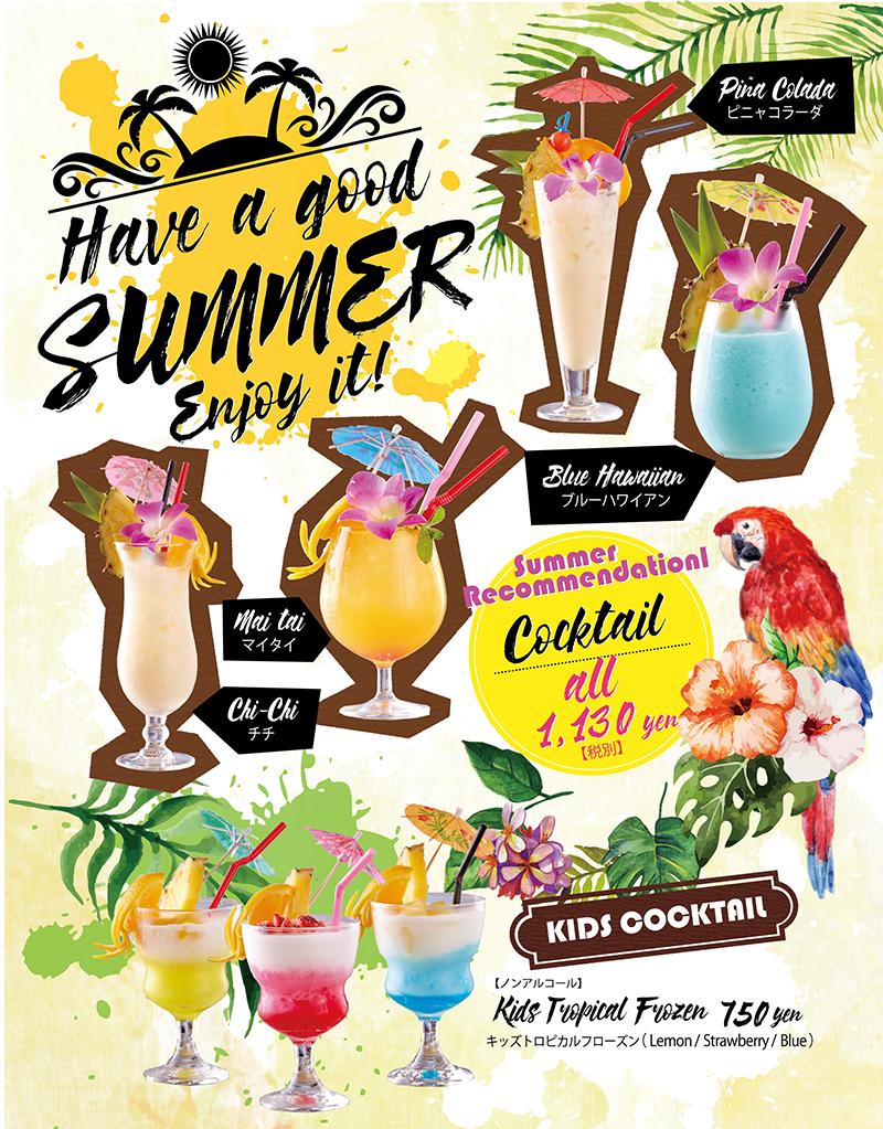 【夏期限定】カラハイのフローズンカクテル