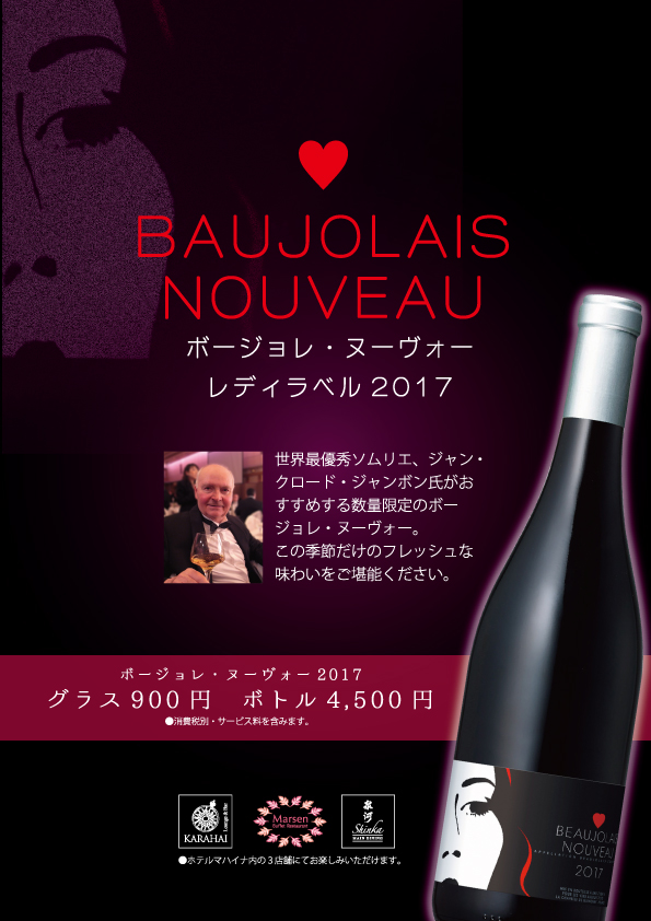 [the Beaujolais Nouveau removal of a ban] Limited number of ♥ lady label 2017