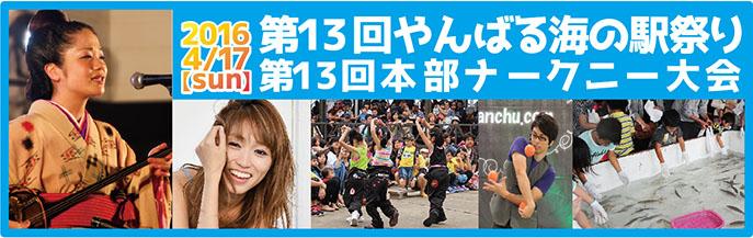 第13回やんばる海の駅祭り/第13回本部ナークニー大会