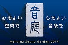 音庭 - マハイナサウンドガーデン2014 -