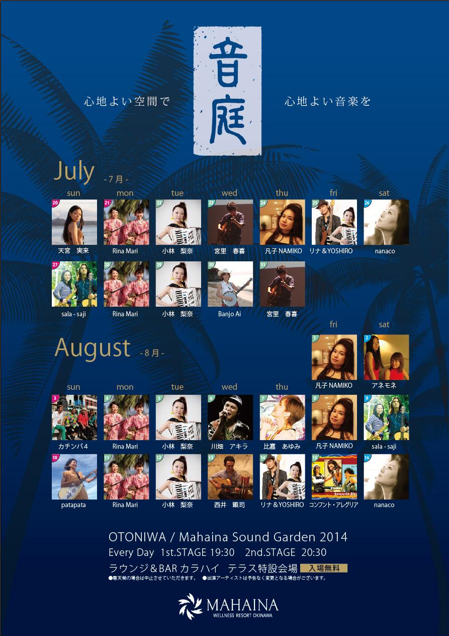 「音庭 - マハイナサウンドガーデン2014 -」開催のお知らせ