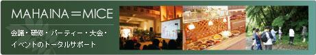 会議・研修・パーティー・大会・イベントのトータルサポート、MICEのご紹介