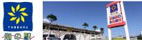 ホテルマハイナに併設された、「やんばる海の駅」のご紹介