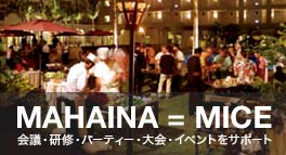 We support MAHAINA = MICE meeting, the training, party, meeting, event