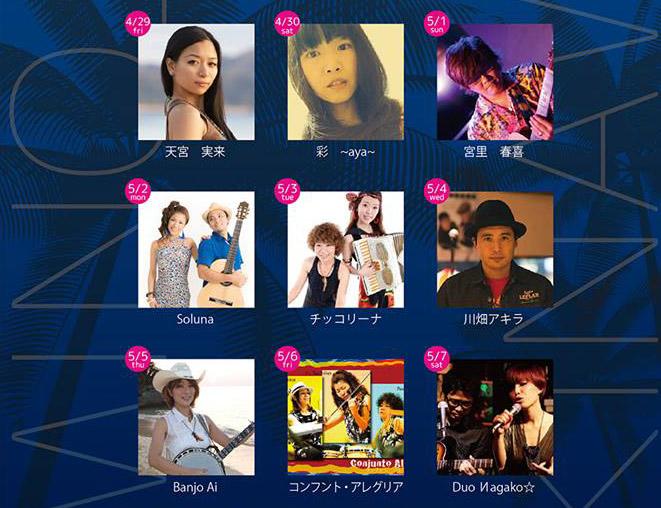 「音庭 - マハイナサウンドガーデン2016 GW -」開催のお知らせ