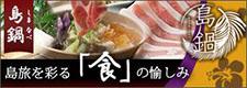 島旅を彩る「食」の愉しみ はじまる! 沖縄「島鍋」